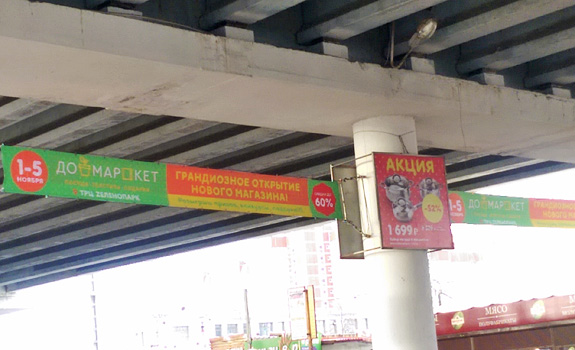 Реклама на перетяжке в Зеленограде