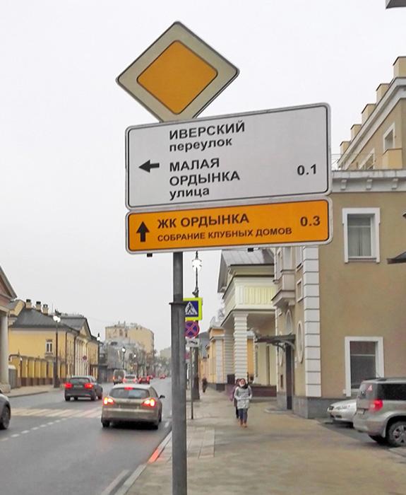 Дорожный знак с названием жилого комплекса
