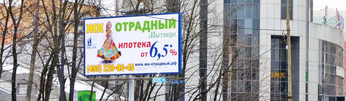 Реклама на билбордах в Мытищах