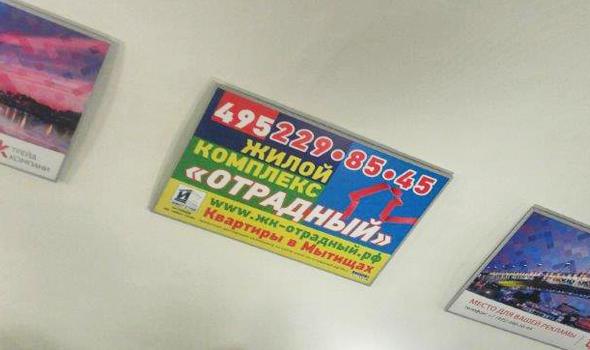 Реклама на станции Комсомольская