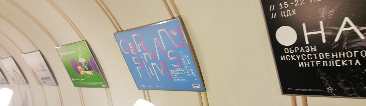 роекламный щит на Парке Культуры