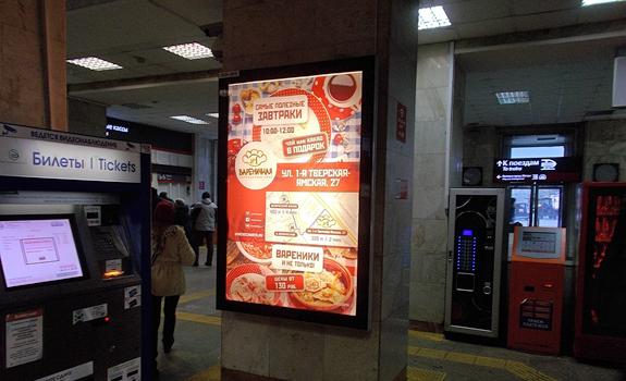 Реклама на Белорусском вокзале