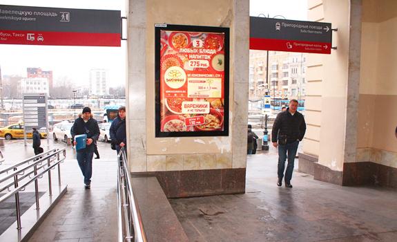 Реклама на Павелецком вокзале