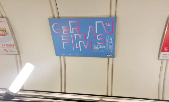 Рекламный щит на Фрунзенской