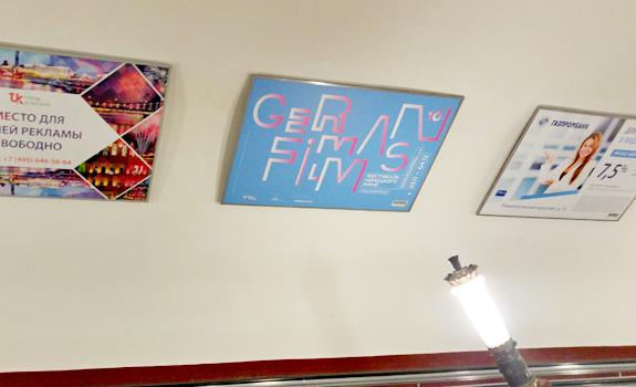 Рекламный щит на Университете