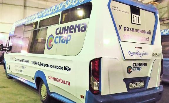 Размещение рекламы на автобусах