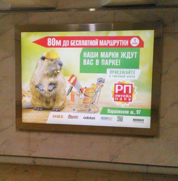 Навигационная реклама в метро