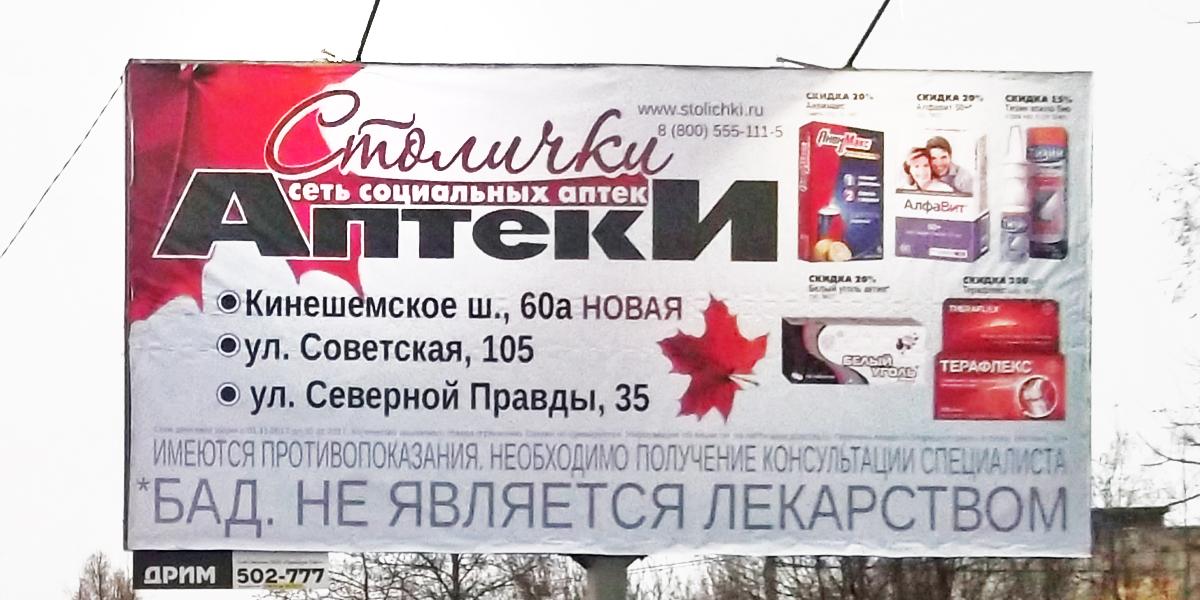 Реклама на билбордах в Костроме