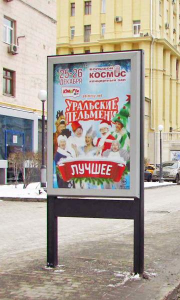 Наружная реклама для «Уральских Пельменей»