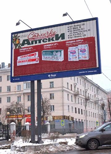 Реклам а на билборде в Туле