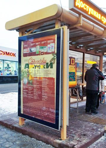 Реклама на остановках в Туле