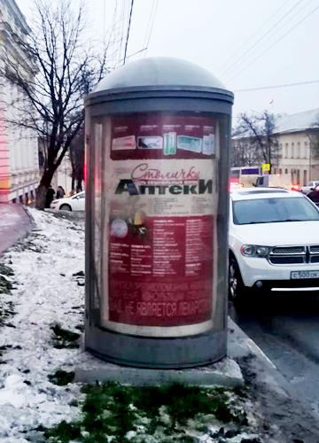 наружная реклама в Туле