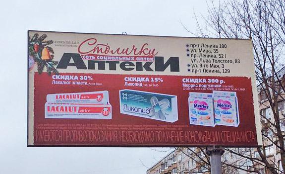 Реклама в Туле