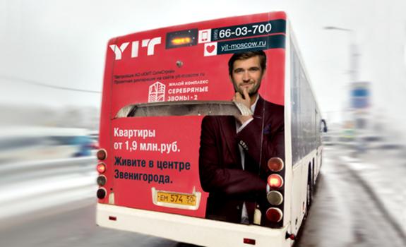 Транзитная реклама