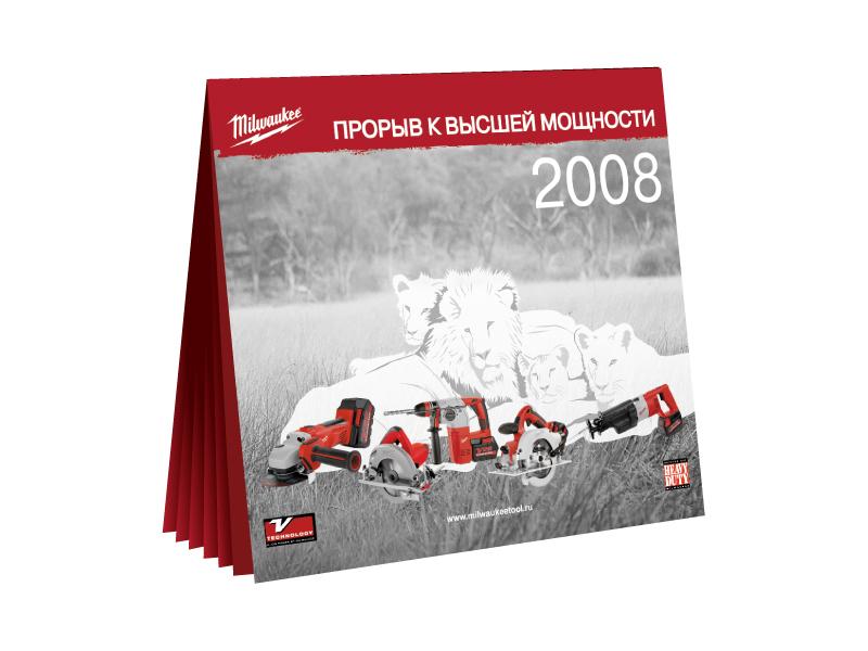 СГМ Календарь