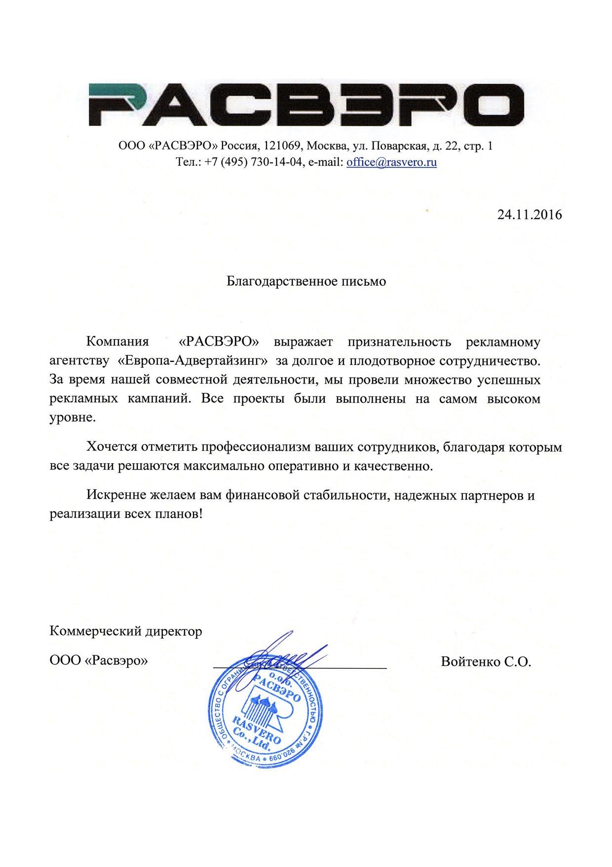 """Отзыв от компании """"ООО РАСВЭРО"""""""