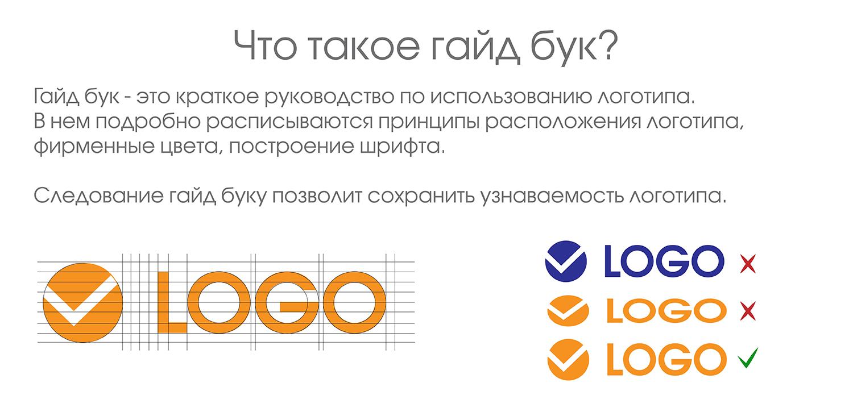 Гайд бук - это краткое руководство по использованию логотипа. В нем подробно расписываются принципы расположения логотипа, фирменные цвета, построение шрифта. Следование гайд буку позволит сохранить узнаваемость логотипа.