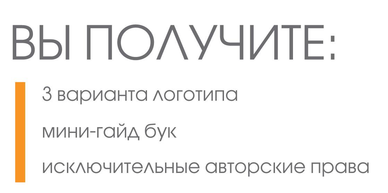 ВЫ ПОЛУЧИТЕ: три варианта логотипа, мини-гайд бук, исключительные авторские права
