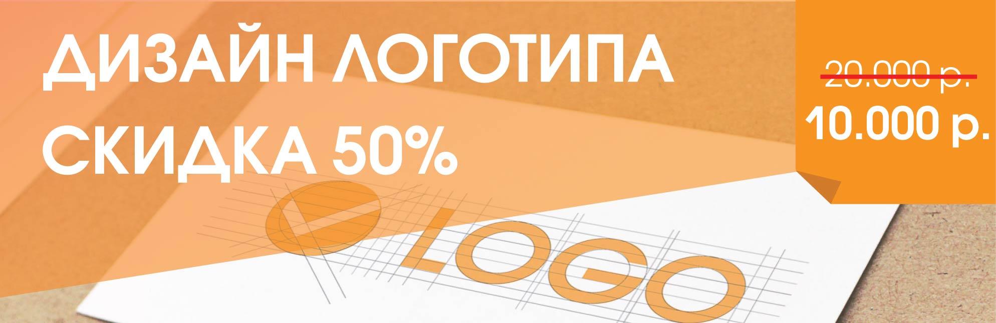 Дизайн логотипа скидка 50%, новая стоимость 10.000 рублей