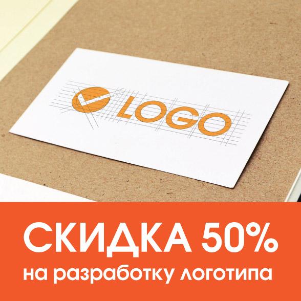 Акция - скидка на разработку логотипа