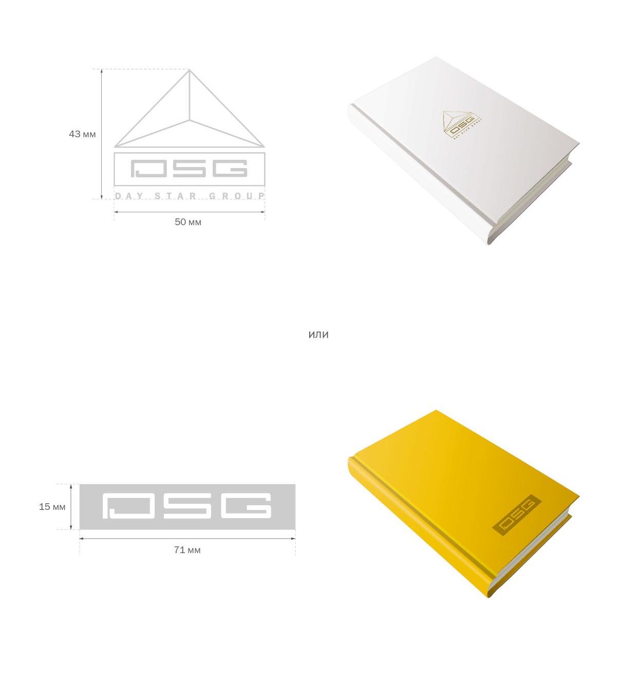 Размещение логотипа на ежедневниках компании DSG