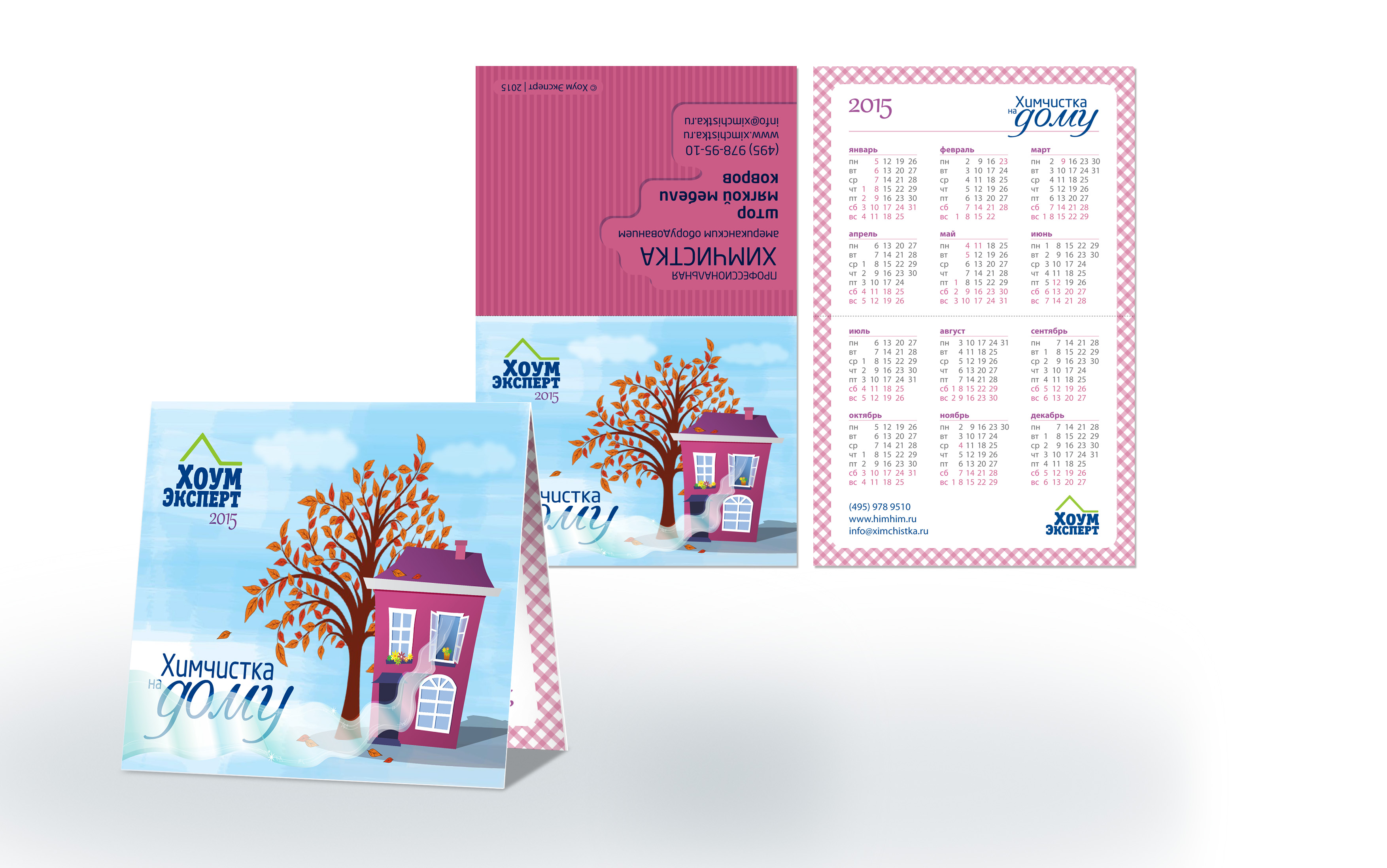 """Настольный календарь для компании """"Хоум Эксперт"""""""