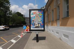 Рекламная кампания гипермаркета игрушек Toy.ru