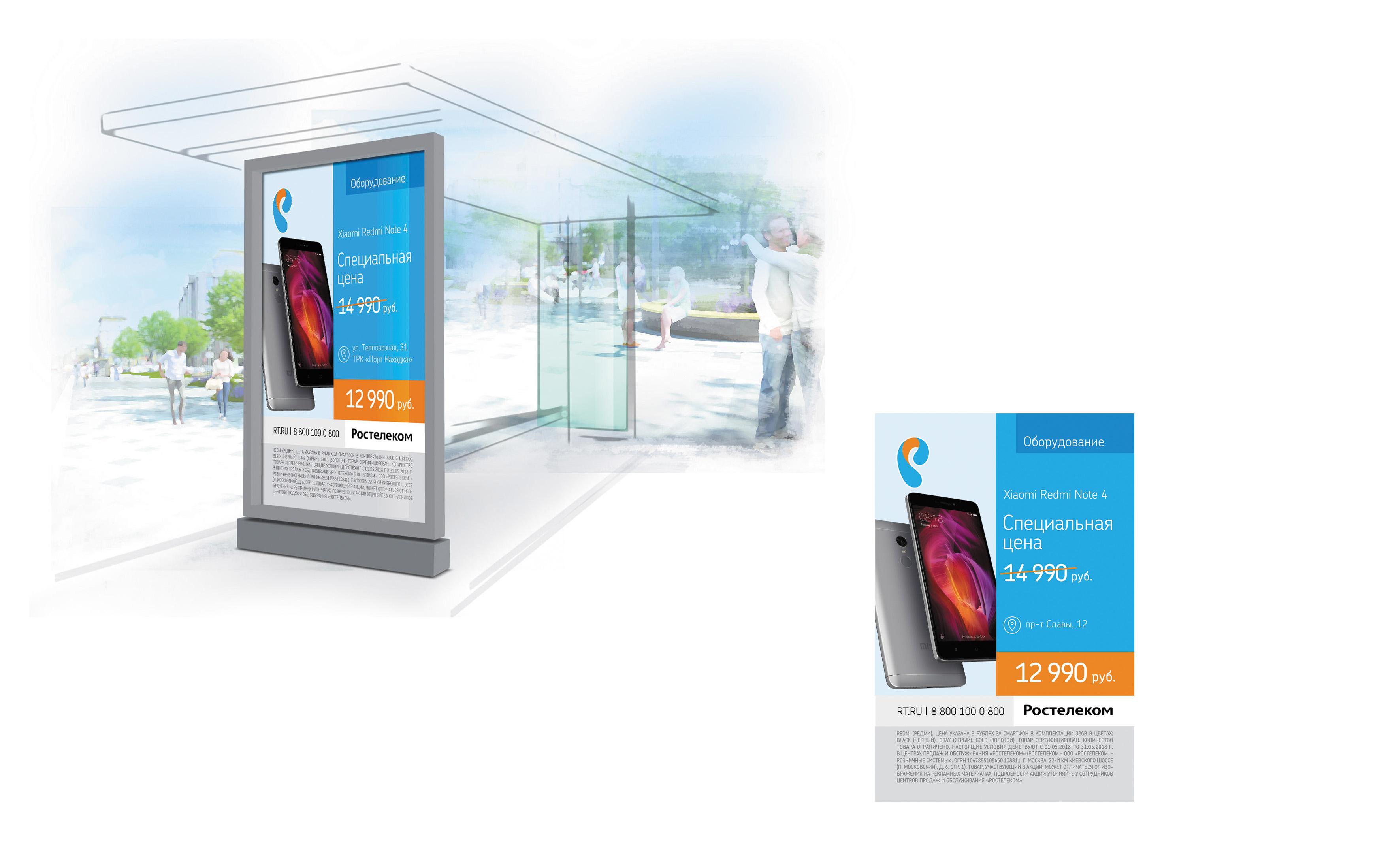 """Дизайн и размещение рекламы на автобусной остановке для компании """"Ростелеком"""""""