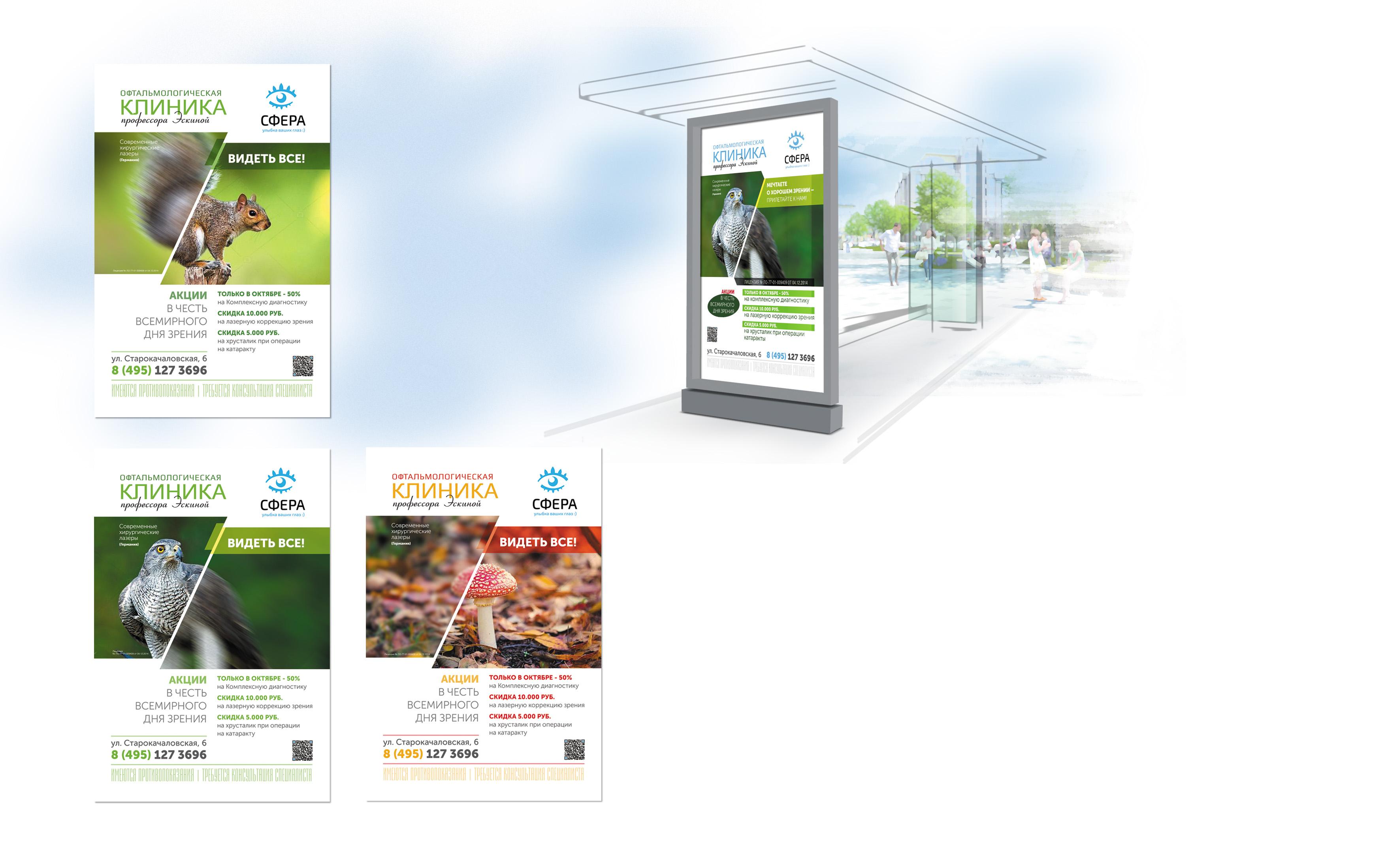 """Дизайн рекламы на автобусных остановках для компании""""Офтальмологическая клиника профессора Эскиной"""""""