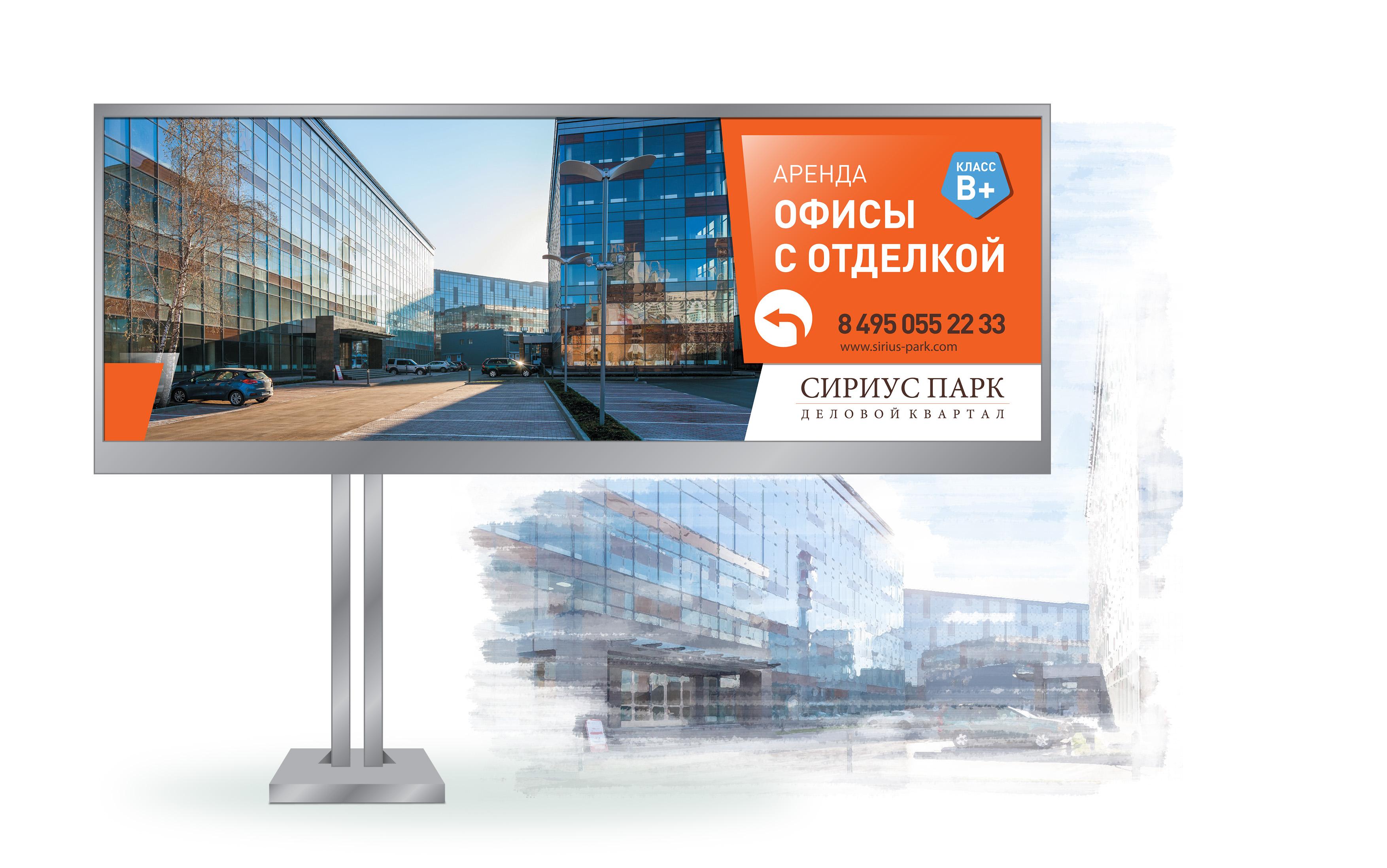 """Дизайн наружной рекламы для делового квартала """"Сириус парк"""""""