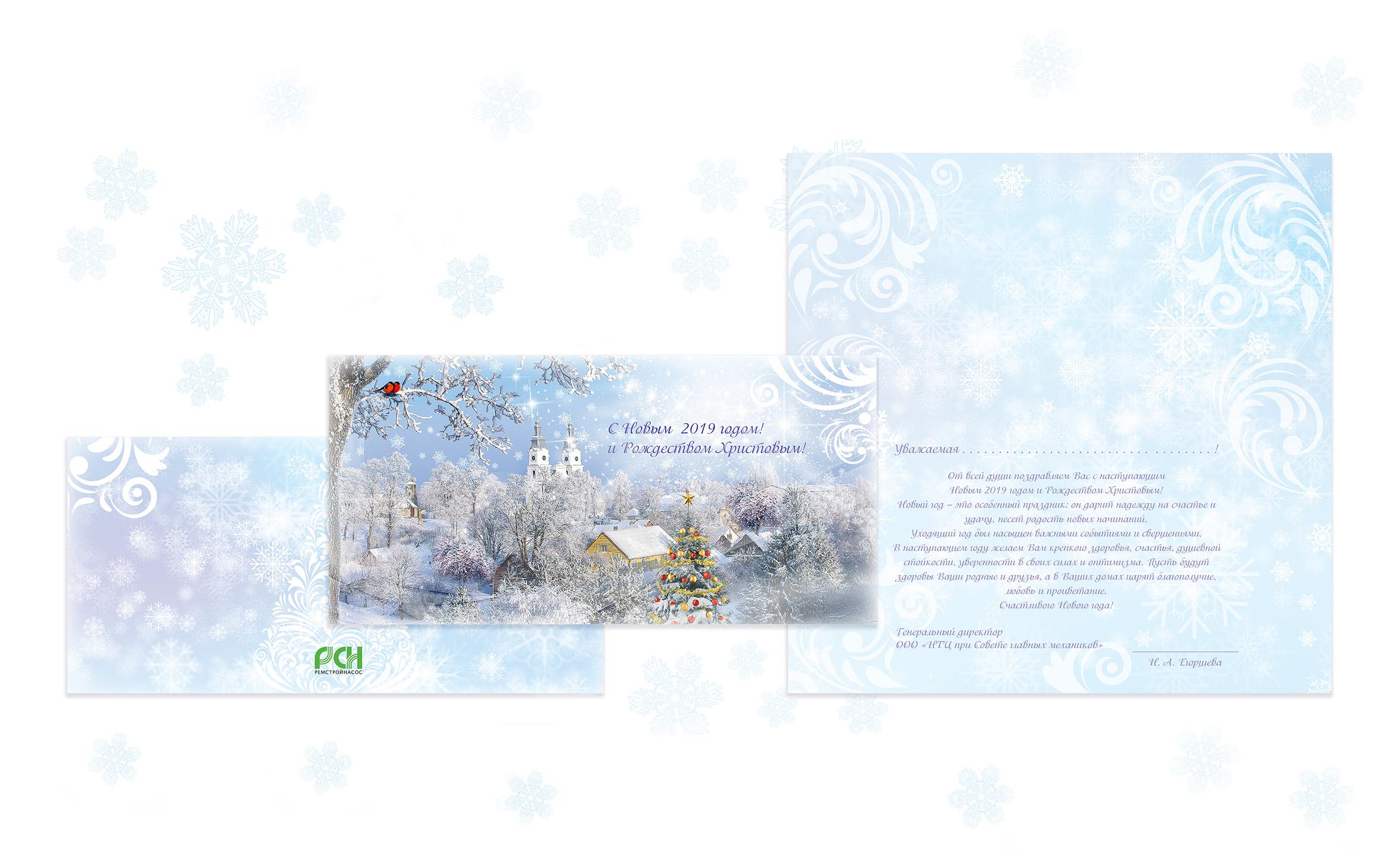 Дизайн открытки с новым 2019 годом