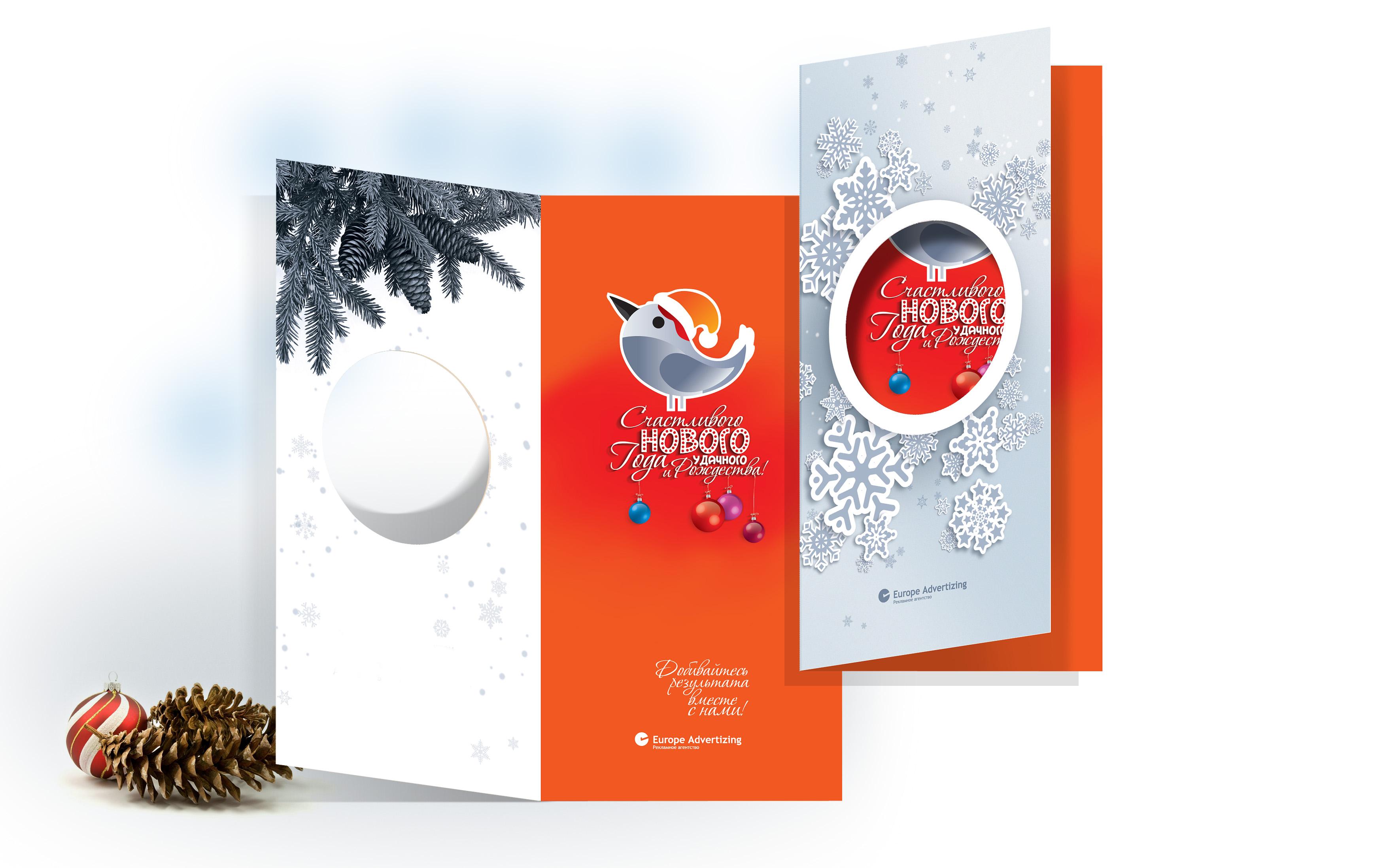 """Дизайн открытки """"Счастливого Нового Года и удачного Рождества"""" для компании """"Europe Advertizing"""""""