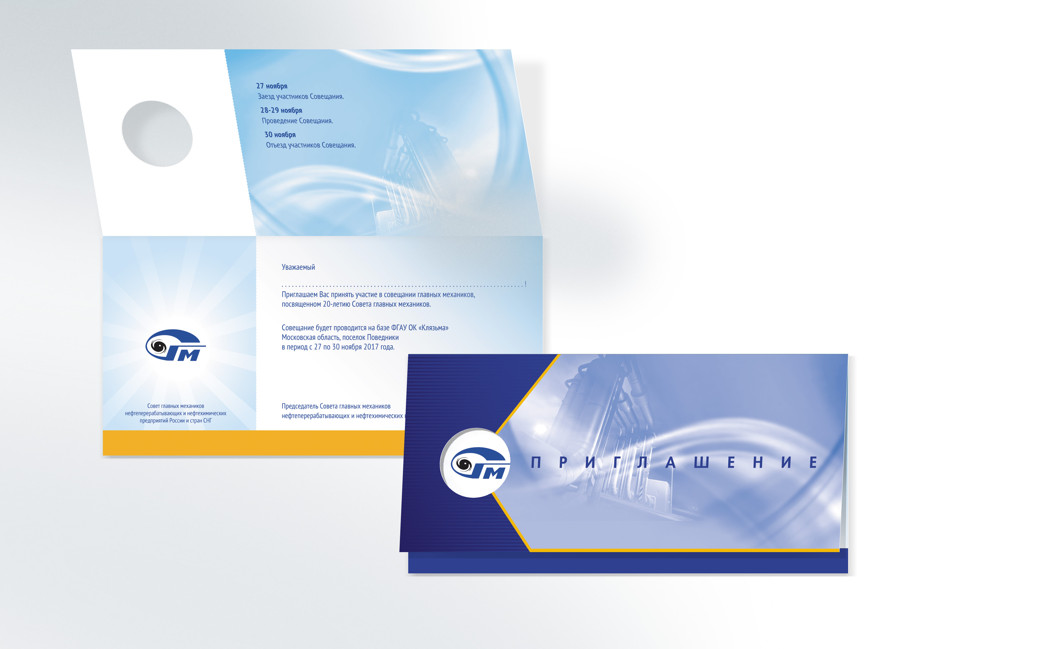 """Дизайн приглашений для участия в совещании для компании """"СГМ"""""""