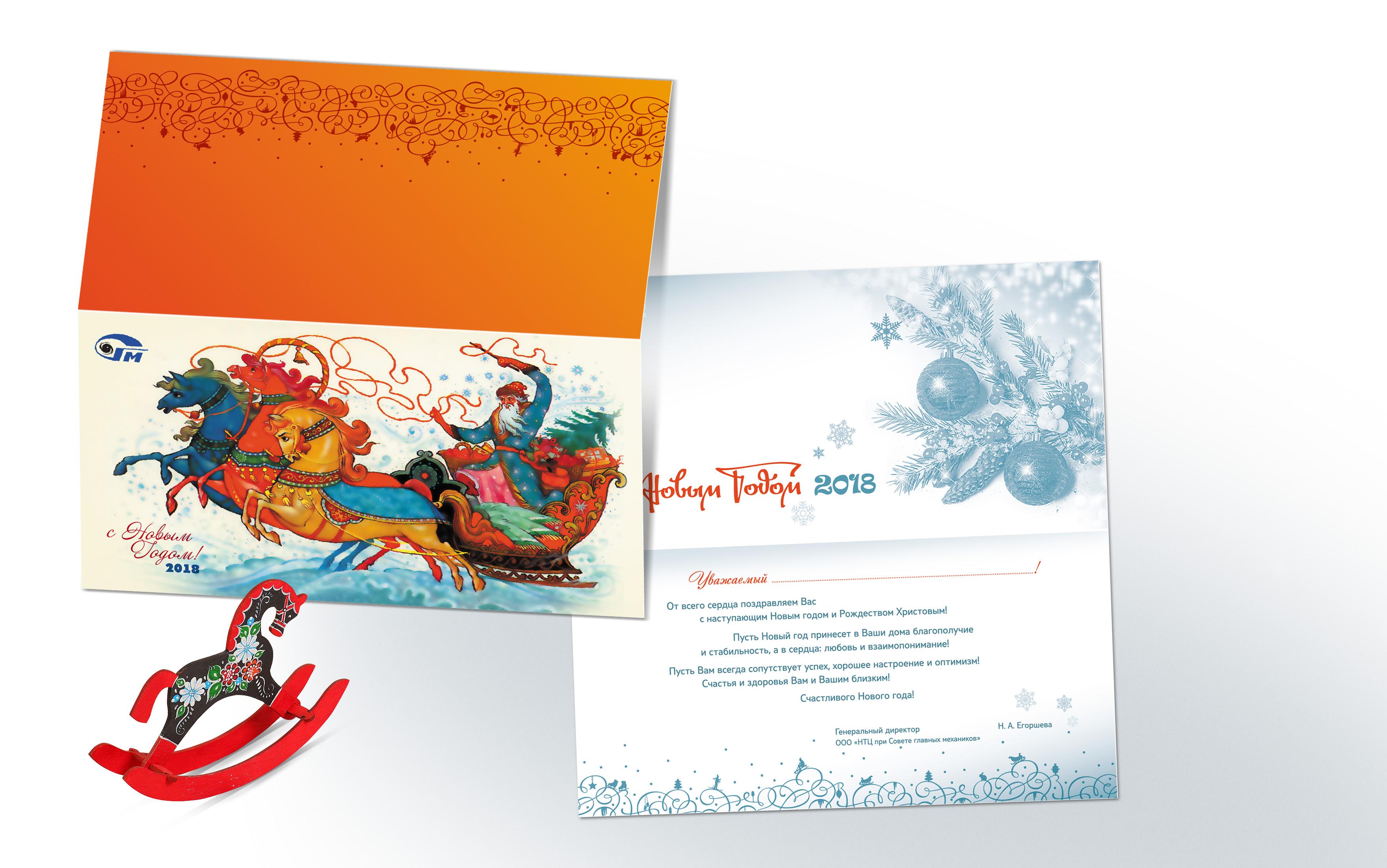 """Дизайн открытки """"С Новым Годом"""" для компании """"СГМ"""""""