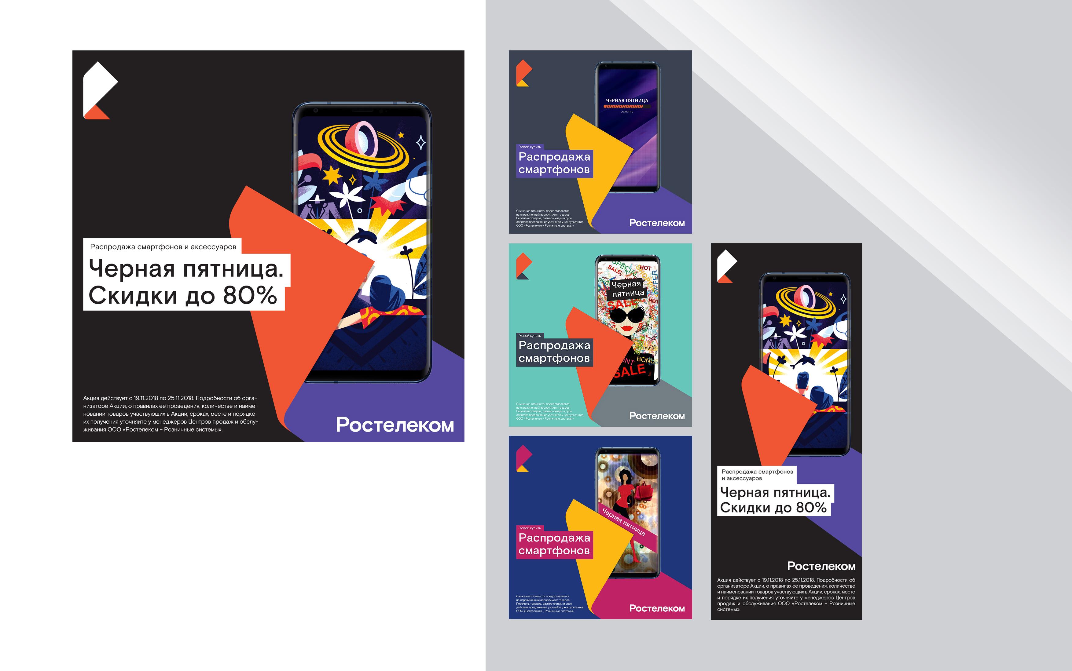 """Дизайн плакатов для компании ООО""""Ростелеком"""""""