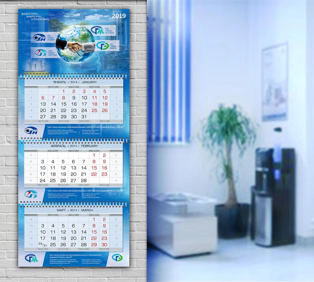 Дизайн квартального календаря СГМ-2019 год
