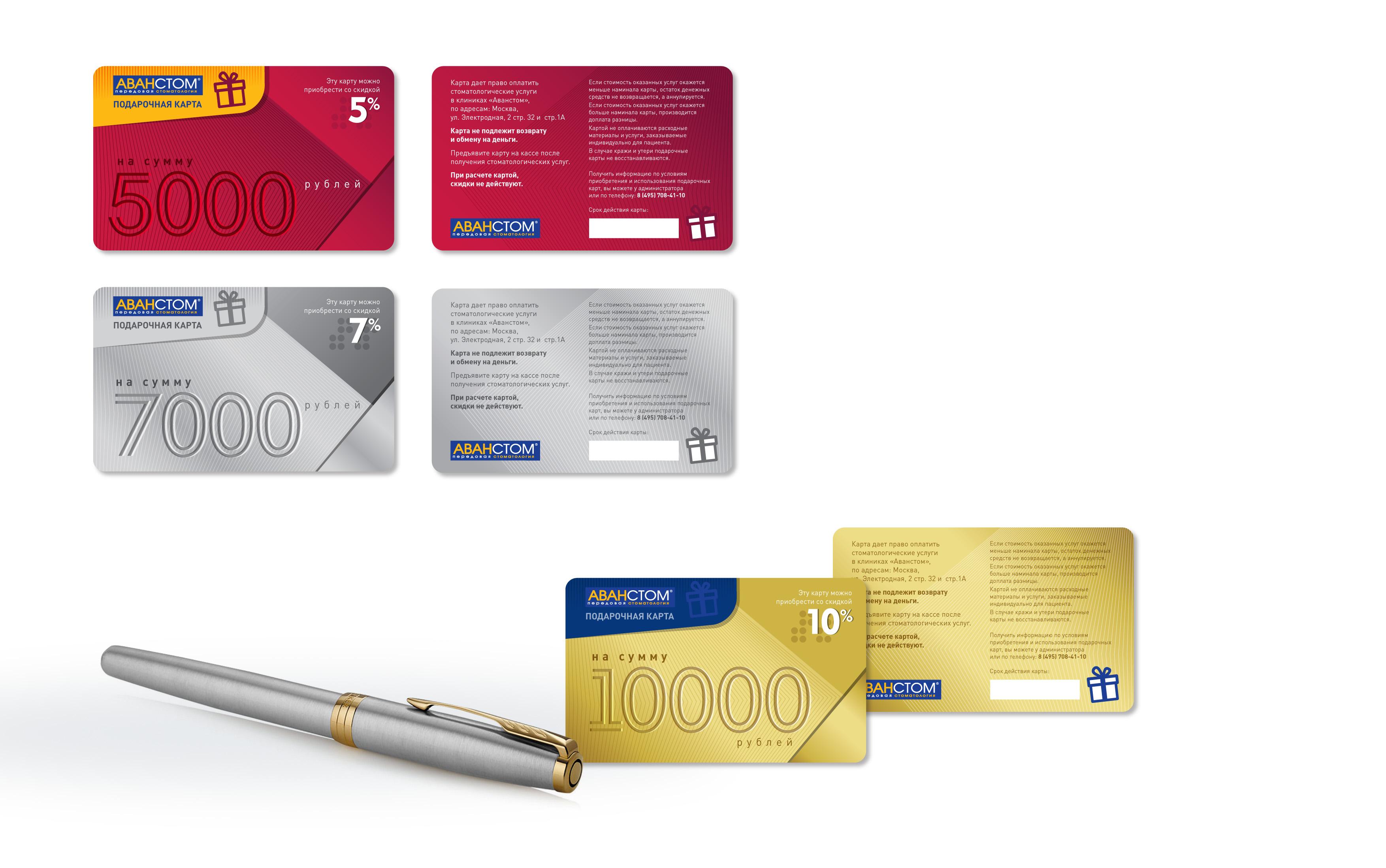 Дизайн подарочных карт для компании АВАНСТОМ