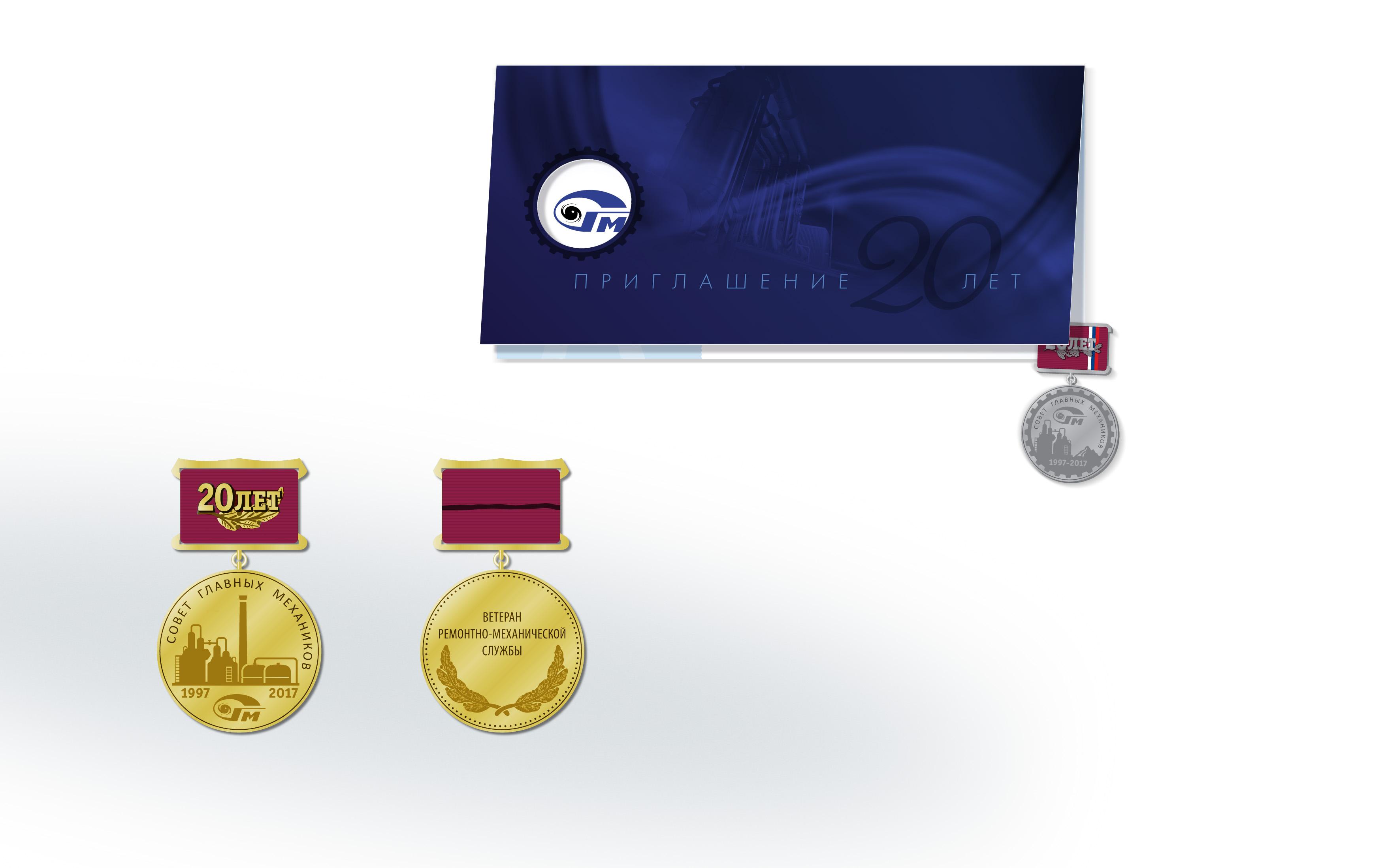 """Дизайн приглашений и памятных медалей к юбилею фирмы """"СГМ"""""""