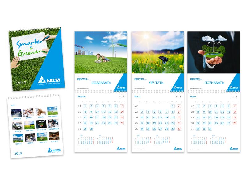 Дизайн квартального календаря для компании DELTA