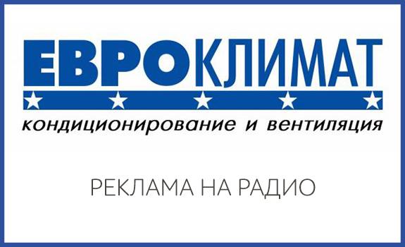 """Реклама на радио для компании """"Евроклимат"""""""