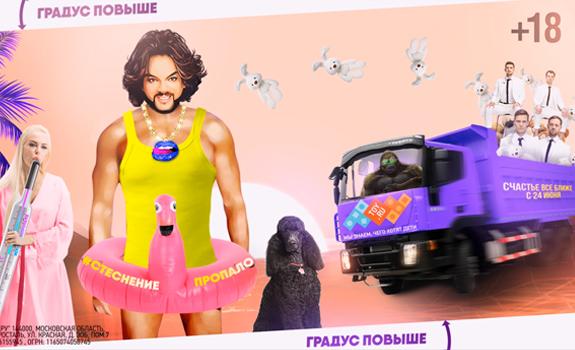 Рекламный баннер в честь премьеры клипа Филиппа Киркорова