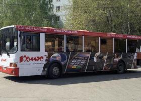 Размещение рекламы на общественном транспорте для КОМУСа