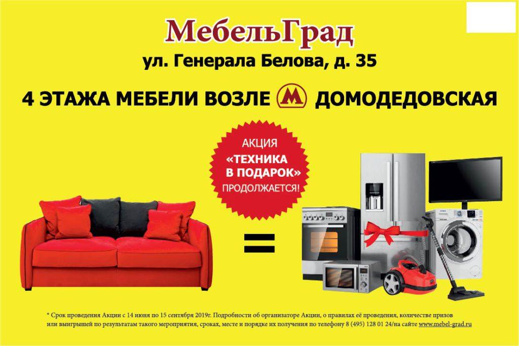 Транзитная рекламная кампания МебельГрада