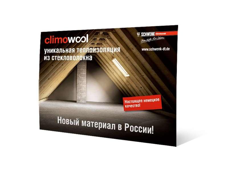 """Листовка для компании """"CLIMOWOOL"""""""