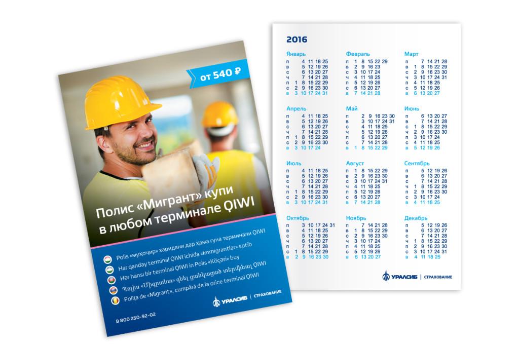 """Дизайн календаря для компании """"Уралсиб Страхование"""""""