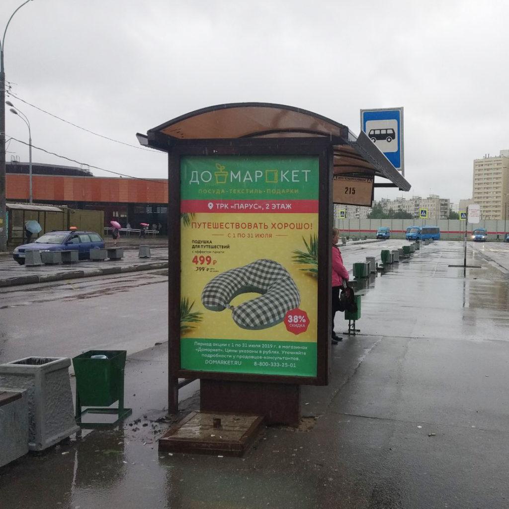"""Размещение наружной рекламы на остановке для магазина """"ДОМАРКЕТ"""