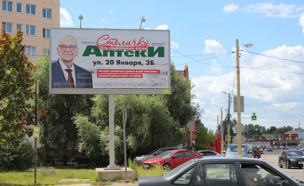 """Региональная рекламная кампания аптечной сети """"Столички"""""""