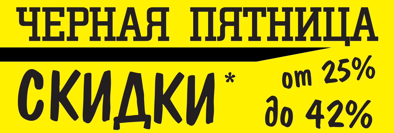 """Спецпредложение """"Чёрная пятница"""""""