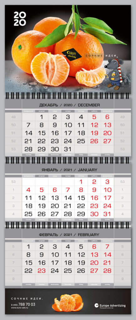 Квартальный календарь на трех пружинах